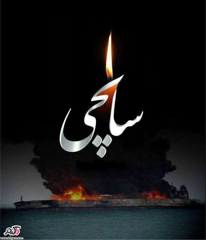 تنها خانم سرنشین نفتکش ایرانی