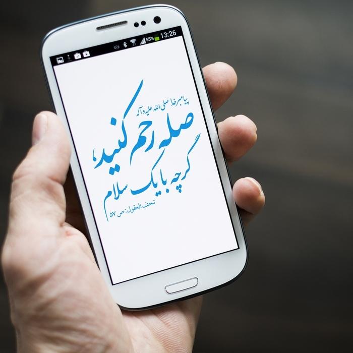 Image result for صله رحم