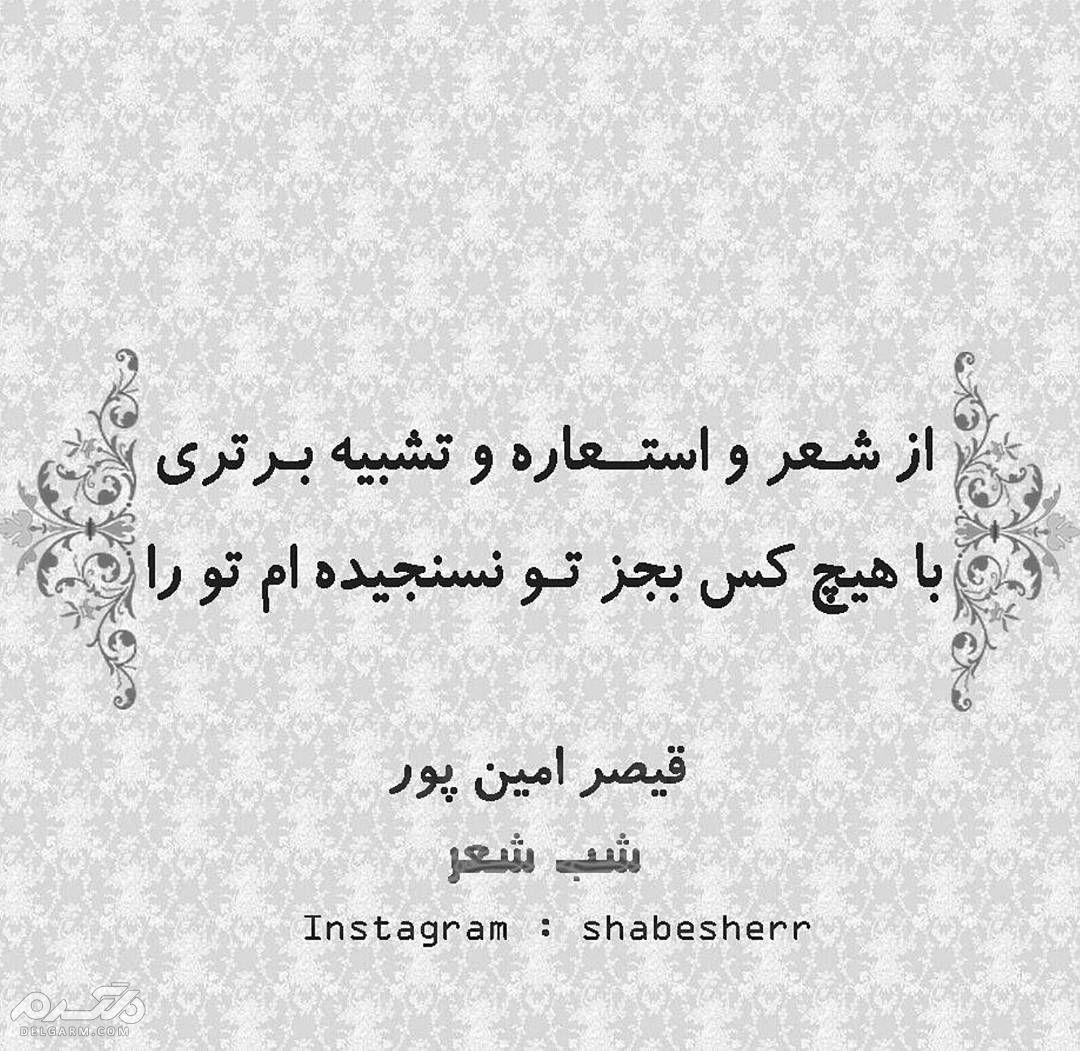 قیصر امین پور شاعر معاصر ایرانی
