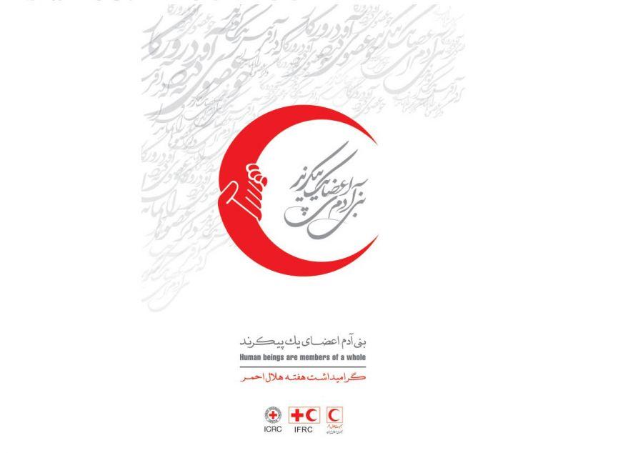 تبریک روز هلال احمر مبارک