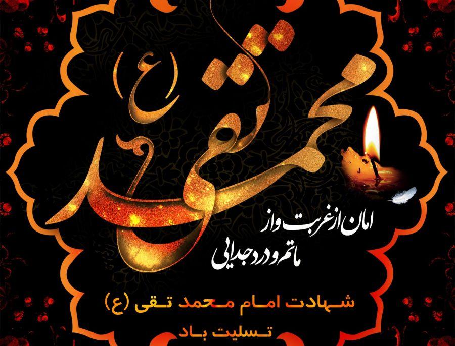 شهادت امام جواد (ع) بر همه ی شیعیان تسلیت باد :: مُهرسازی نویانی- شهاب