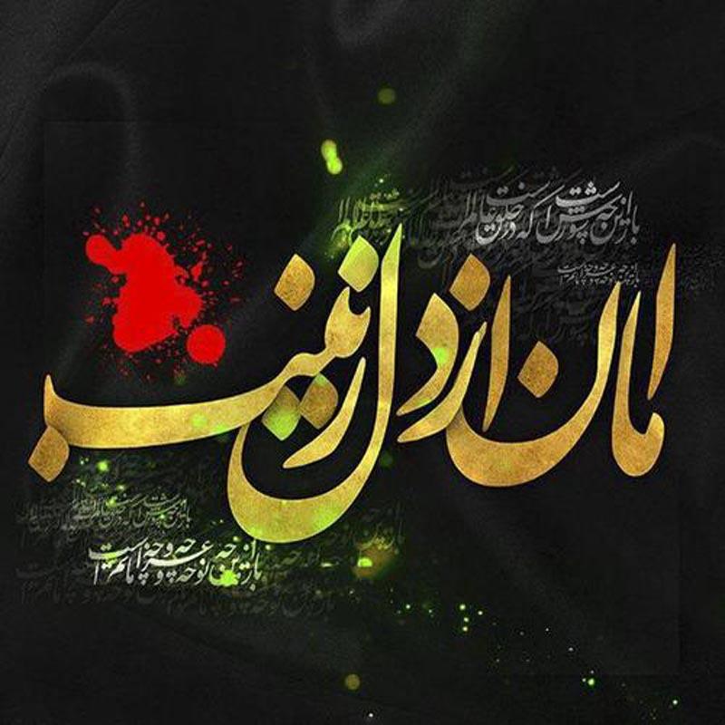 عکس نوشته صبح بخیر حسینی