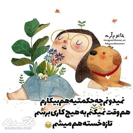 نوشته فانتزی عاشقانه,عکس نوشته فانتزی دخترونه,عکس نوشته عروسکی,عکس نوشته کارتونی #_ 1