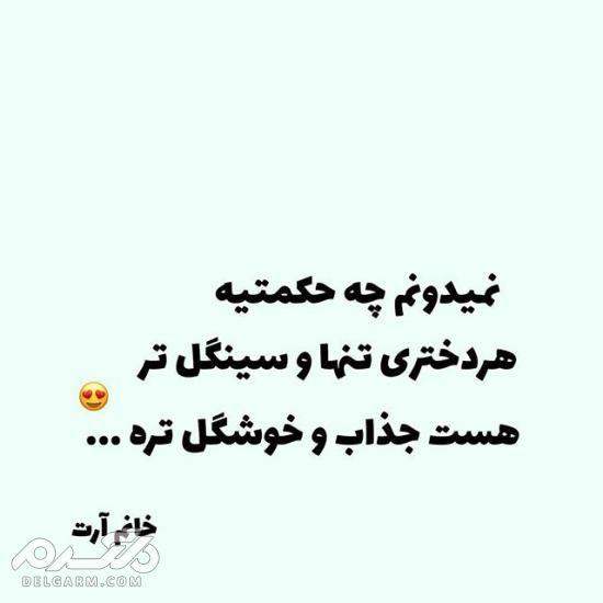 دانلود عکس پروفایل تلگرام