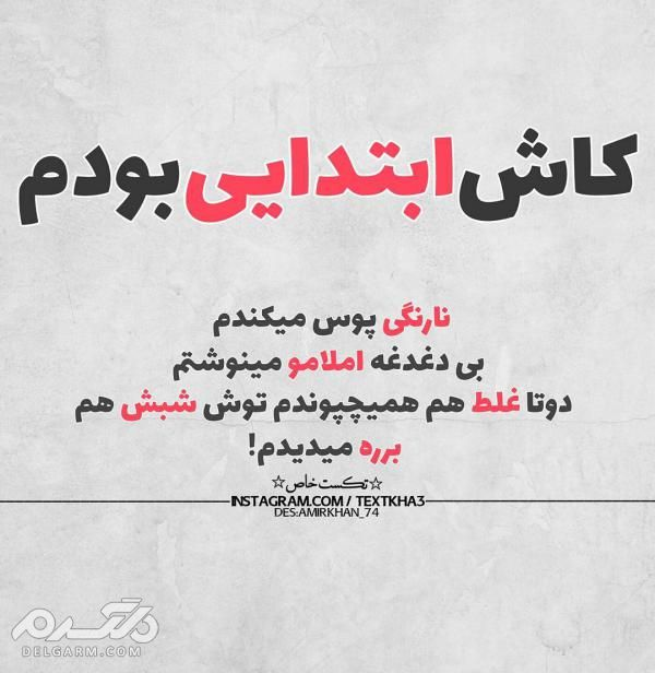 Image result for عکس نوشته جدید