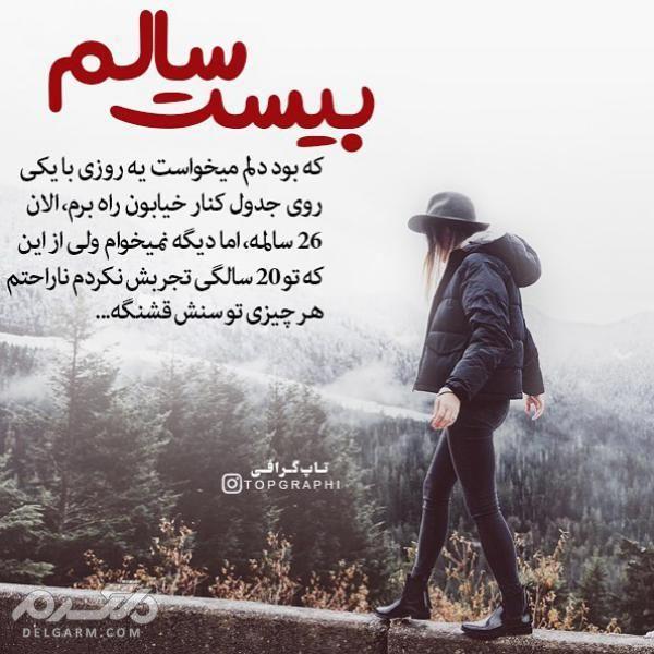 عکس نوشته عاشقانه برای پروفایل 2019 جذاب و خفن