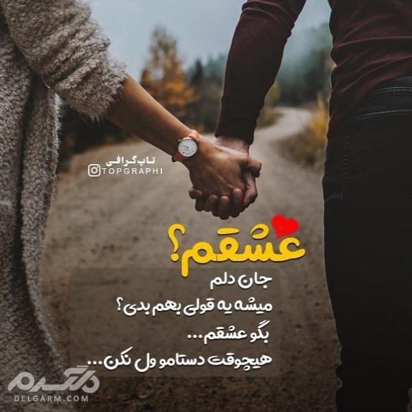 دانلود عکس نوشته عاشقانه 2019 جدید