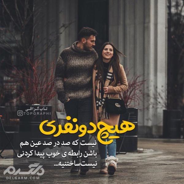 عکس نوشته عاشقانه خاص 2019 برای پروفایل