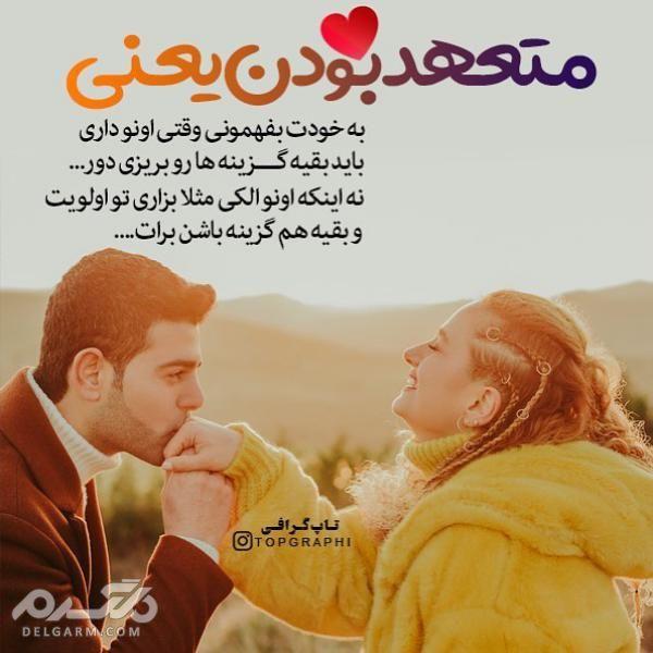 عکس نوشته عاشقانه 2019 خاص