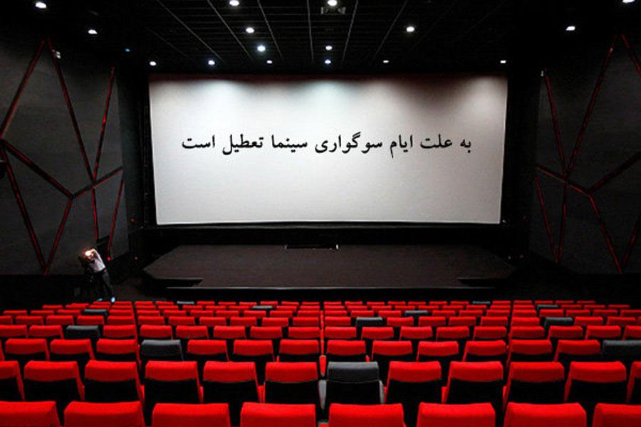 برنامه تعطیلی سینماها در محرم 98