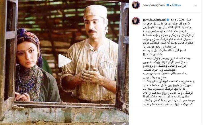 کدام بازیگران تلویزیون را تحریم کردند + عکس