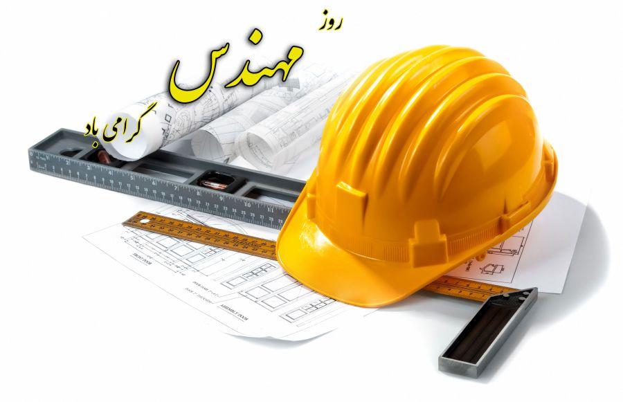 روز مهندس چه روزی است