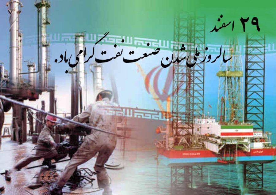 روز ملی شدن صنعت نفت در تقویم سال ۹۸ چه روزی است ؟