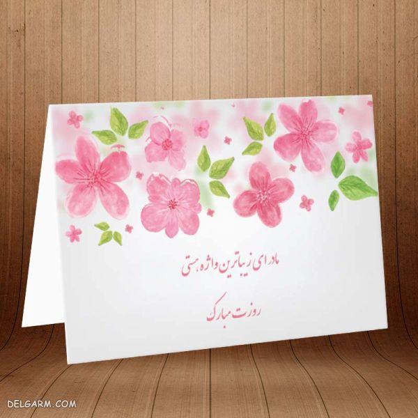 کارت پستال تبریک روز مادر 98، کارت تبریک روز مادر ،  عکس پروفایل برای روز مادر ، عکس نوشته برای روز مادر