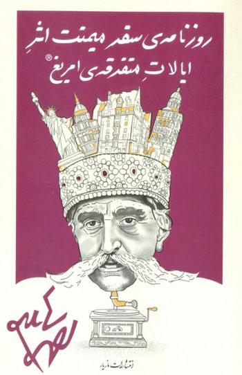 نخستین مسافرت مظفرالدینشاه به اروپا
