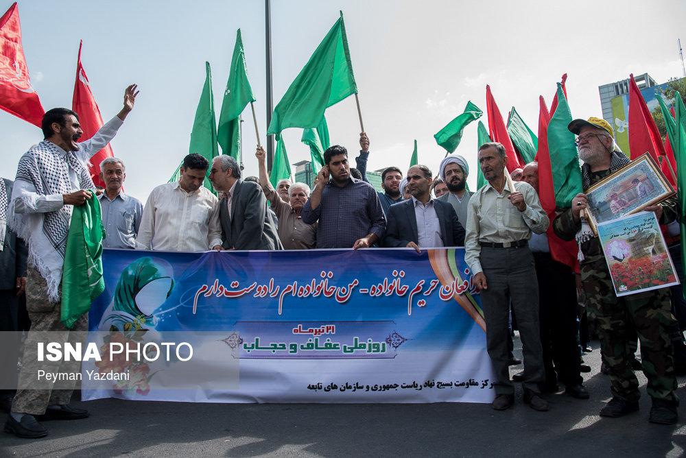 تجمع روز عفاف و حجاب در تهران