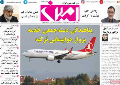 روزنامه امین - شنبه, ۱۳ شهریور ۱۴۰۰