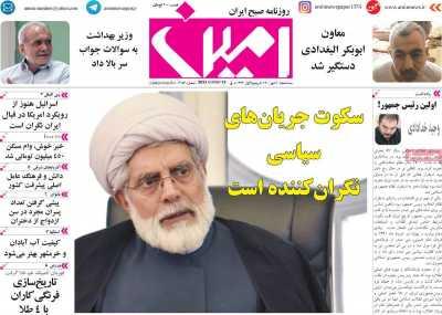 روزنامه امین - سه شنبه, ۲۰ مهر ۱۴۰۰