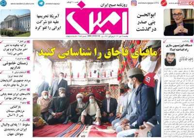 روزنامه امین - یکشنبه, ۱۸ مهر ۱۴۰۰