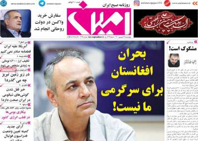 روزنامه امین - چهارشنبه, ۲۴ شهریور ۱۴۰۰