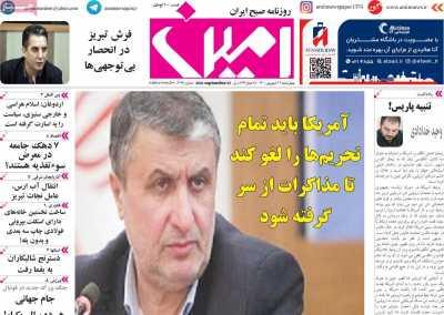 روزنامه امین - چهارشنبه, ۳۱ شهریور ۱۴۰۰