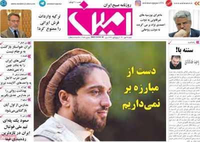 روزنامه امین - شنبه, ۲۴ مهر ۱۴۰۰
