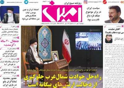 روزنامه امین - دوشنبه, ۱۲ مهر ۱۴۰۰