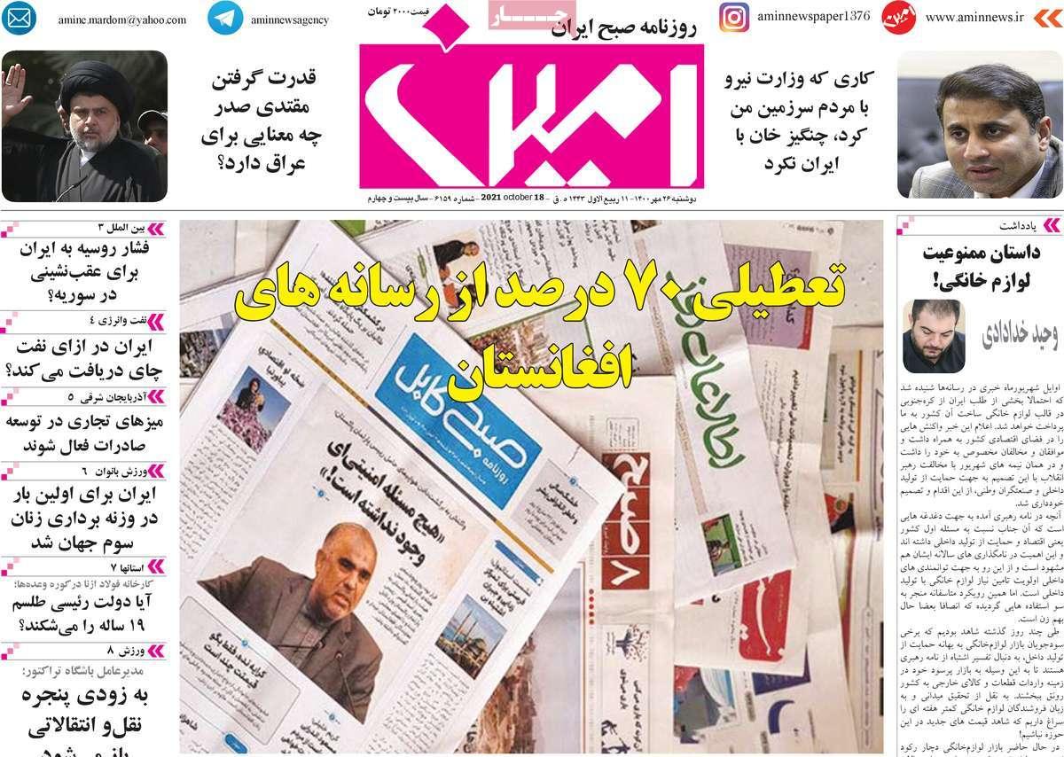 صفحه نخست روزنامه امین - دوشنبه, ۲۶ مهر ۱۴۰۰