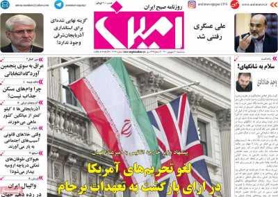 روزنامه امین - سه شنبه, ۳۰ شهریور ۱۴۰۰