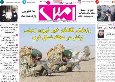 روزنامه امین - یکشنبه, ۱۱ مهر ۱۴۰۰