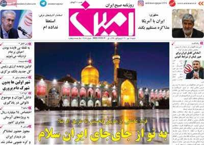 روزنامه امین - شنبه, ۱۷ مهر ۱۴۰۰