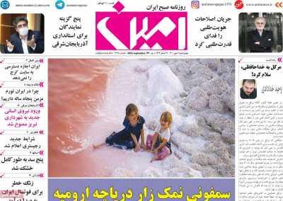 روزنامه امین - چهارشنبه, ۰۷ مهر ۱۴۰۰