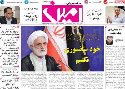 روزنامه امین - چهارشنبه, ۲۱ مهر ۱۴۰۰
