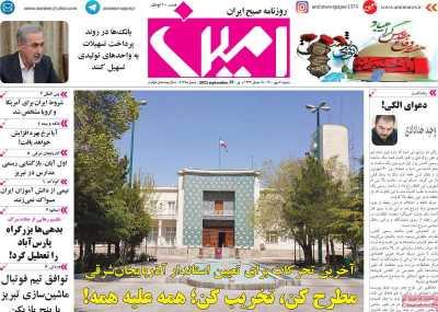 روزنامه امین - شنبه, ۰۳ مهر ۱۴۰۰