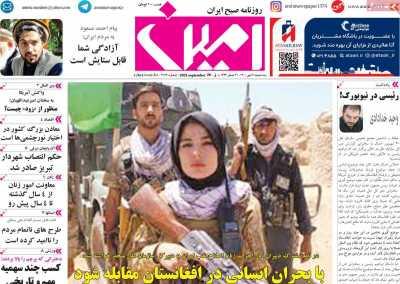 روزنامه امین - سه شنبه, ۰۶ مهر ۱۴۰۰