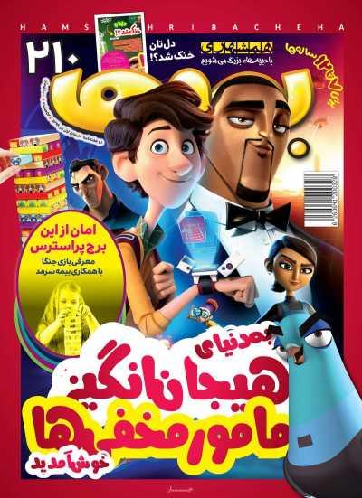 مجله همشهری بچهها - چهارشنبه, ۰۴ تیر ۱۳۹۹