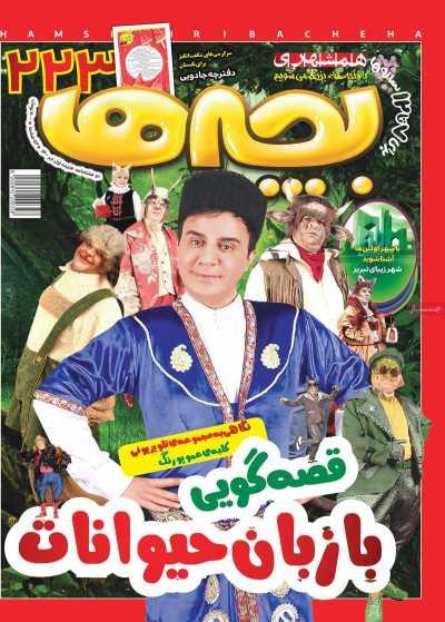 مجله همشهری بچهها - سه شنبه, ۰۱ تیر ۱۴۰۰