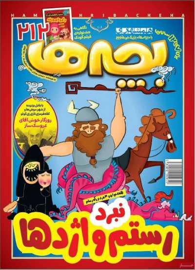 مجله همشهری بچهها - پنجشنبه, ۲۹ آبان ۱۳۹۹