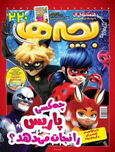 مجله همشهری بچهها - دوشنبه, ۰۶ اردیبهشت ۱۴۰۰