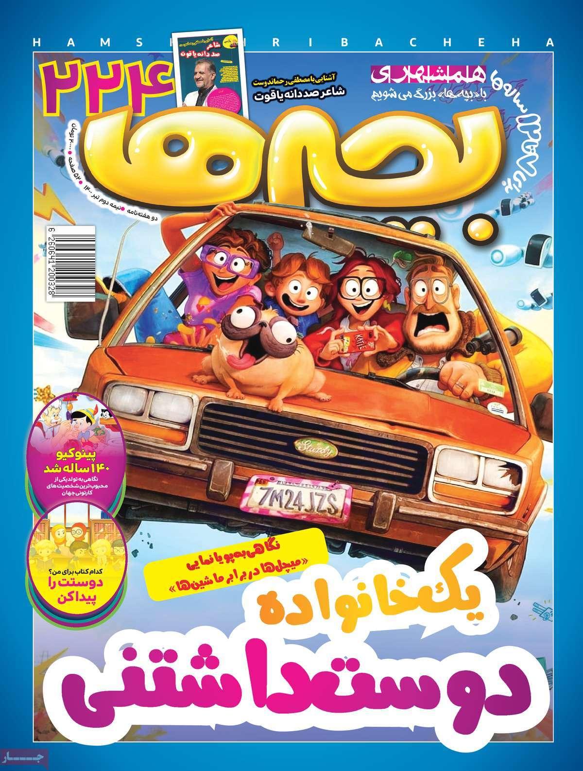 صفحه نخست مجله همشهری بچهها - یکشنبه, ۲۷ تیر ۱۴۰۰