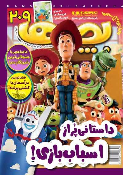 مجله همشهری بچهها - پنجشنبه, ۰۱ خرداد ۱۳۹۹