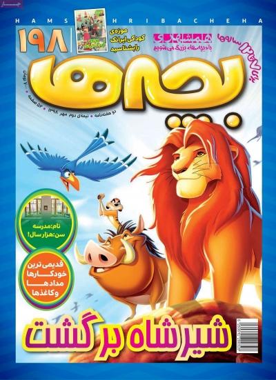 مجله همشهری بچهها - یکشنبه, ۲۱ مهر ۱۳۹۸