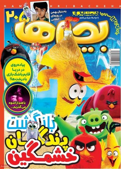 مجله همشهری بچهها - سه شنبه, ۰۸ بهمن ۱۳۹۸