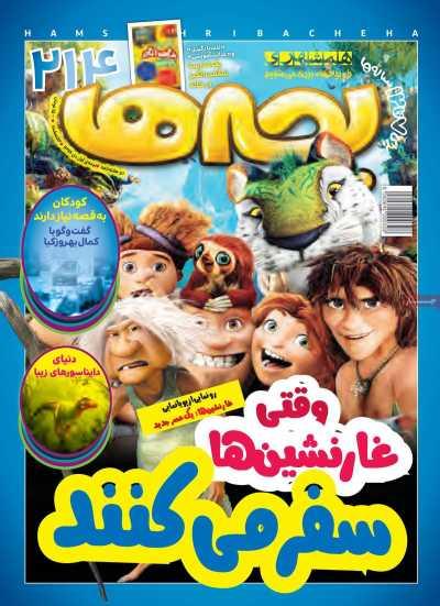 مجله همشهری بچهها - چهارشنبه, ۱۰ دی ۱۳۹۹