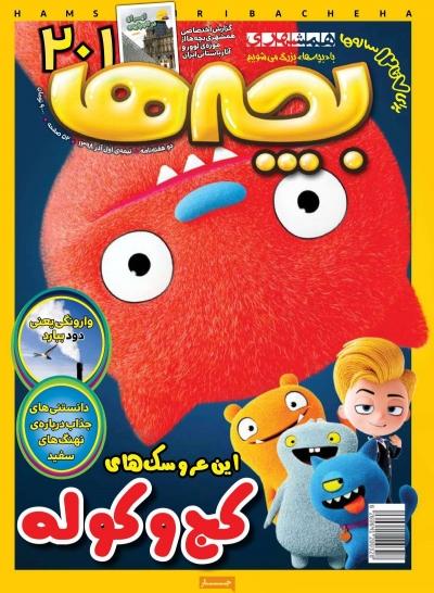 مجله همشهری بچهها - پنجشنبه, ۱۴ آذر ۱۳۹۸