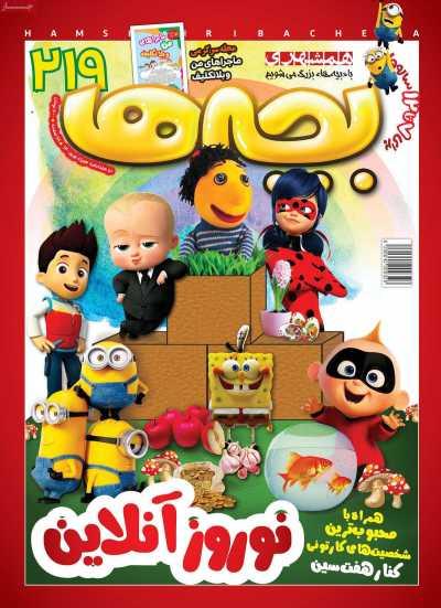 مجله همشهری بچهها - چهارشنبه, ۲۰ اسفند ۱۳۹۹