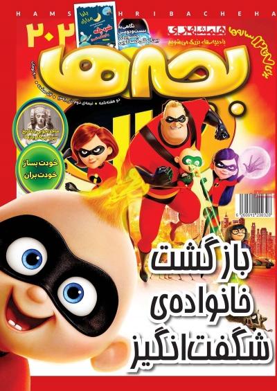 مجله همشهری بچهها - شنبه, ۳۰ آذر ۱۳۹۸