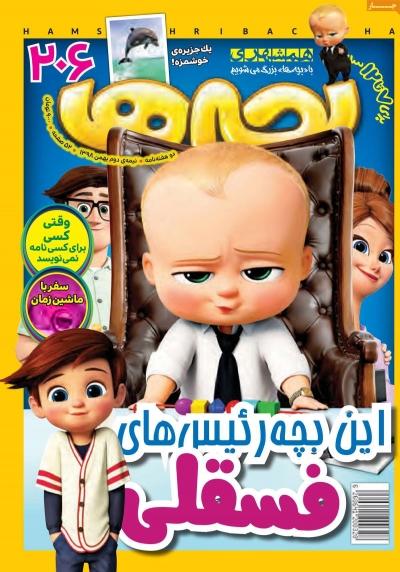 مجله همشهری بچهها - یکشنبه, ۲۰ بهمن ۱۳۹۸