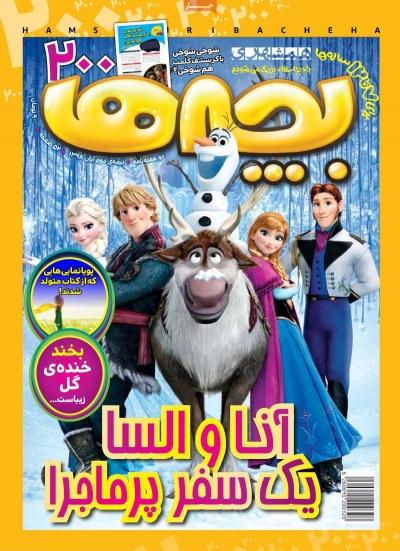 مجله همشهری بچهها - شنبه, ۲۵ آبان ۱۳۹۸