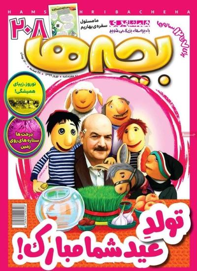 مجله همشهری بچهها - سه شنبه, ۲۰ اسفند ۱۳۹۸